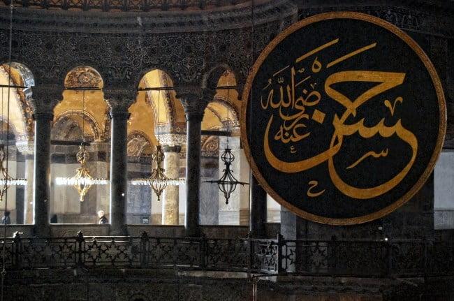slamic plaques in Hagia Sophia